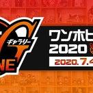 \ワンホビギャラリー2020 ONLINE/明日から開催!!の記事より