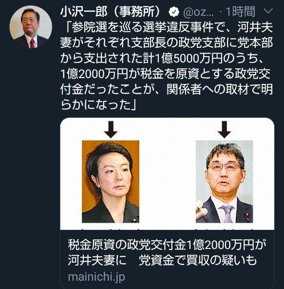 ITCトレンダー・カワピーの気になるブログ‐ゲーム、PC、デジタル機器情報小沢一郎氏、安倍総理が一番恐れている事は、総理を辞してから「犯罪の証拠が出て訴追されること」
