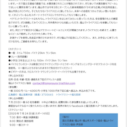 画像 第1回 福山芦田川トライアスロントレーニングキャンプを開催します! の記事より 2つ目