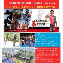 画像 第1回 福山芦田川トライアスロントレーニングキャンプを開催します! の記事より 1つ目