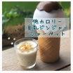 超簡単♪豆乳ジンジャーシャーベット
