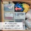 【整理収納サポート】押入れに衣装ケースを入れるときの注意点の画像