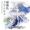 レコーディング作品紹介 vol.13 巴子『 君に魔法(from瑠璃色プリンセス)』の画像