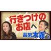 細木かおりチャンネル『行きつけのお店へ 長男 大義と』の画像
