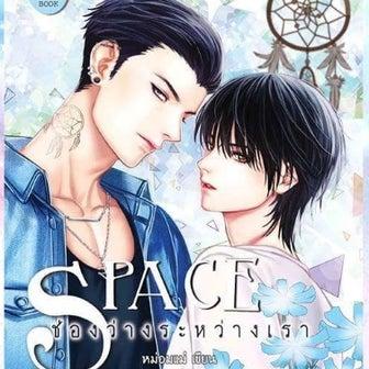 My Engineer原作Space Ch. 23