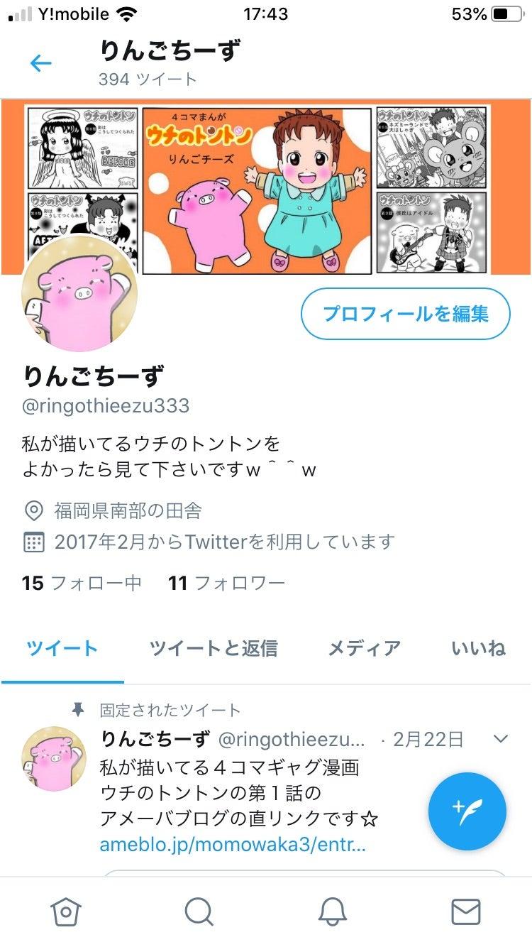 Twitter トントン
