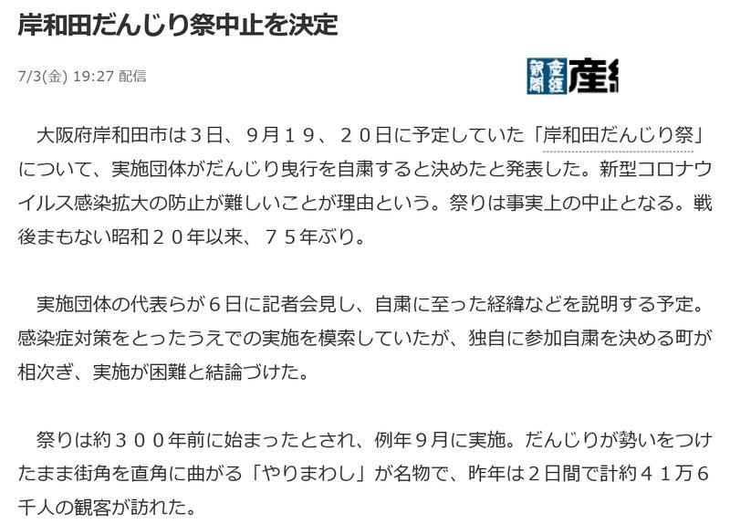 祭り 中止 だんじり #だんじり 人気記事(一般)|アメーバブログ(アメブロ)