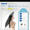 オリジナル日傘プレゼント♫の画像