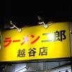 ラーメン二郎 【 ニンニクマシマシ 】☆ 越谷店 ♪