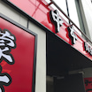 1182杯目(20/06/27)@錦糸町 五目味噌タンメン
