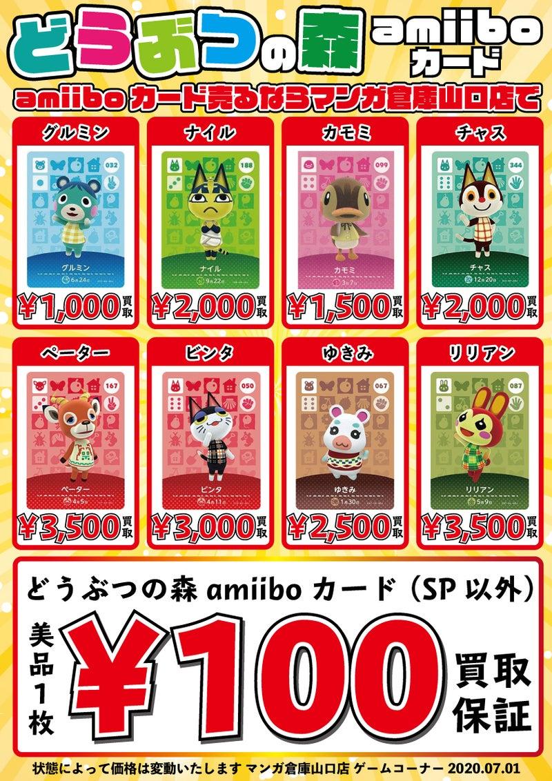 Amiibo カード 買取