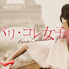 【ピュアホワイト姉妹店♪】パリ・コレ女子の画像