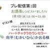 7月7日(火)バツ3・シンママ・ハートチャクラカウンセラの「向平かおる」様とFBライブ♪の画像