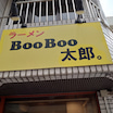 ラーメンBoo Boo太郎。