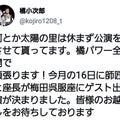 橘菊太郎劇団 2(*^.^*)