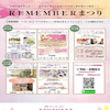 7月15日はリメンバーのイベント出店!の画像