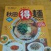 秋田得麺Book 、一回目(*^^*)
