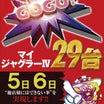 本日『5日』マイジャグラーⅣは全29台!!