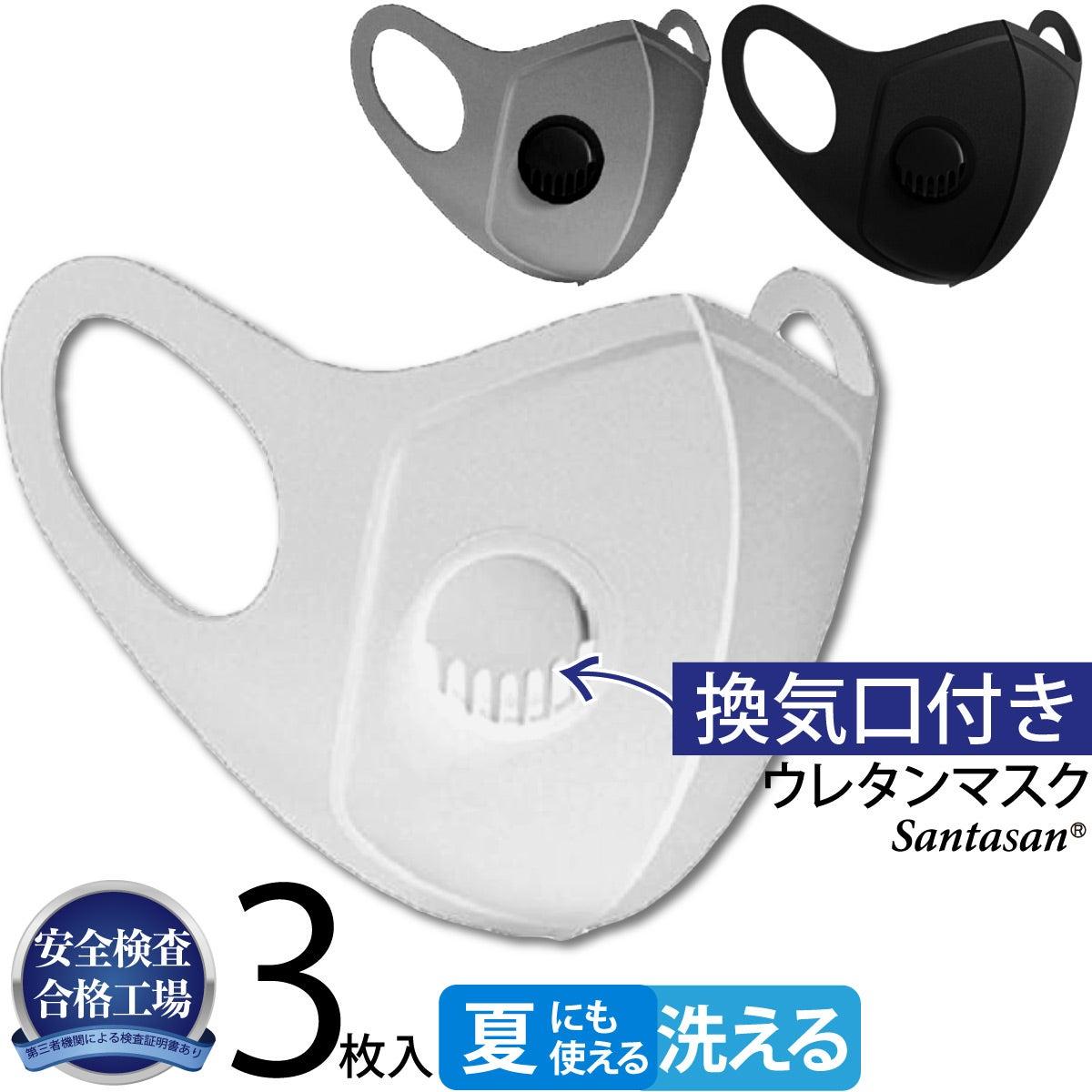 通気 口 マスク
