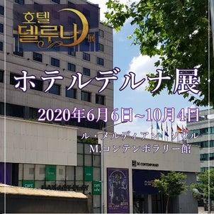 韓ドラ「ホテルデルナ展」開催!!の画像