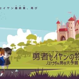画像 『勇者セイヤン(予言)』全キャスト発表!! の記事より
