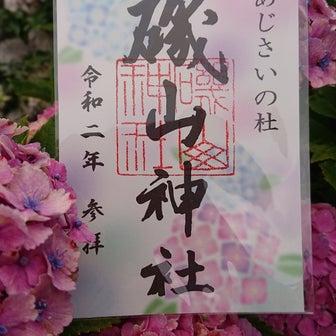 あじさいの杜磯山神社の素敵なあじさいの御朱印 (栃木県鹿沼市) No.3