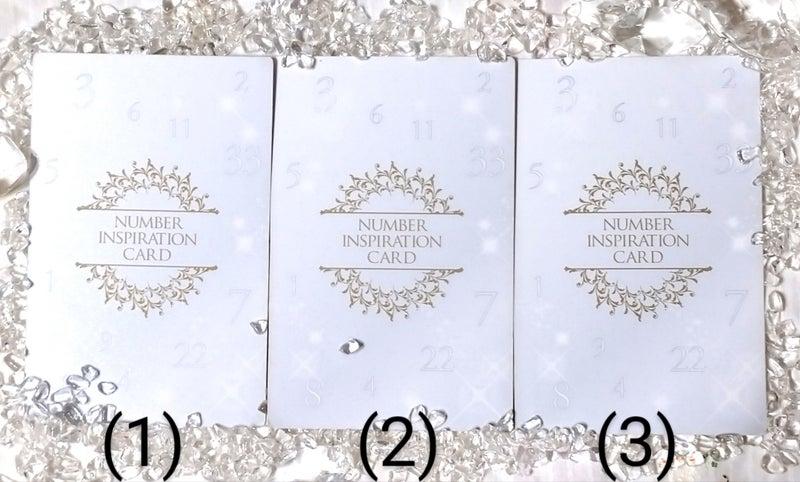 7/5☆やぎ座満月のナンバーインスピレーションカードメッセージ