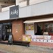 【麺バル Riki】