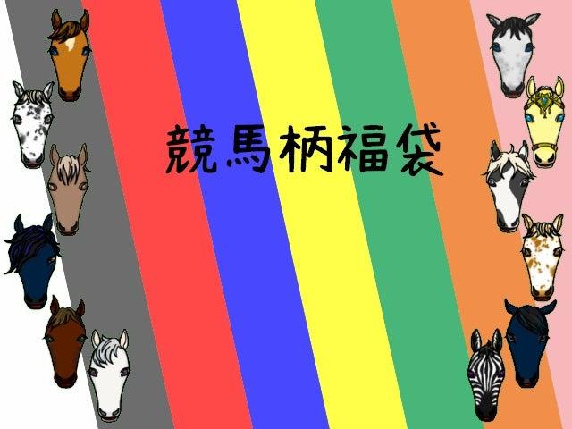 【3周年フェア】競馬柄福袋