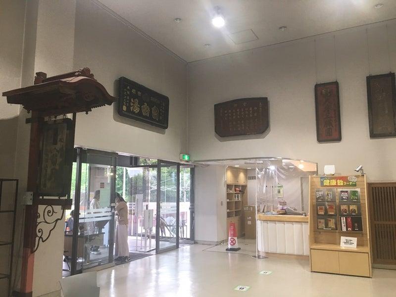 内藤記念くすり博物館   1