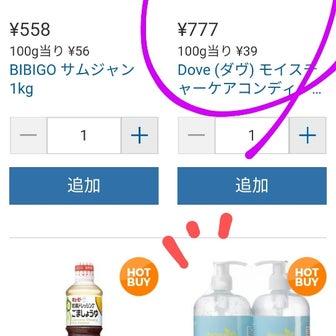 【追記あり】コストコオンライン!お買い得商品情報!【コストコ】