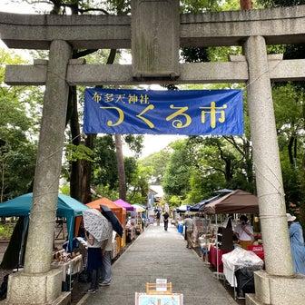 布多天神社の「つくる市」でフォトスタンドがお札立てになってたw
