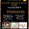 Zoom開催♫タイムテーブルの画像