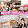 8/1(土)お気楽しあわせママの僧侶カフェ in 枚方のカフェカジョの画像