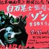 7/11(土)白石晃士監督トークショー2連発開催!の画像
