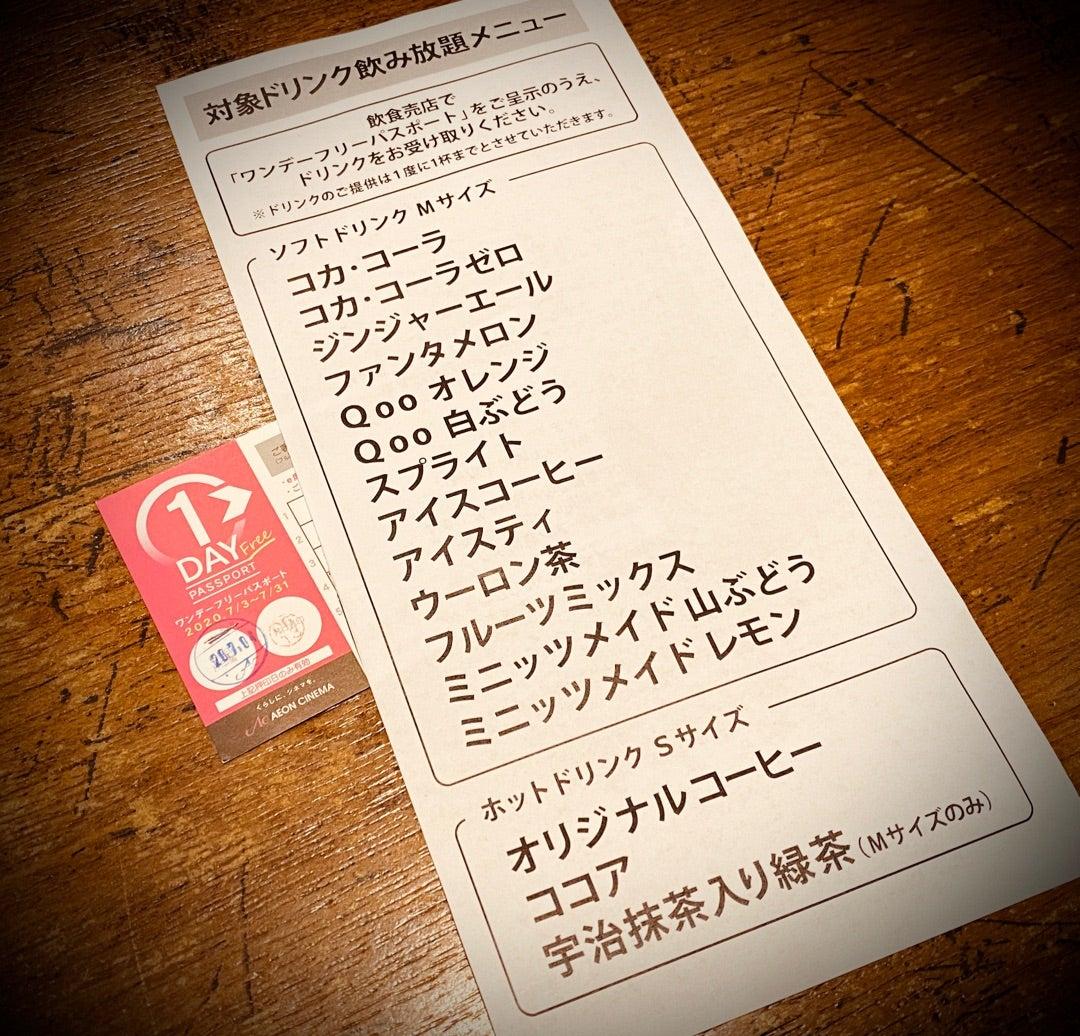 放題 イオン シネマ 映画 見 イオンシネマ映画見放題①(計画編)|channu|note