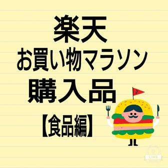 楽天お買い物マラソン購入品【食品編】