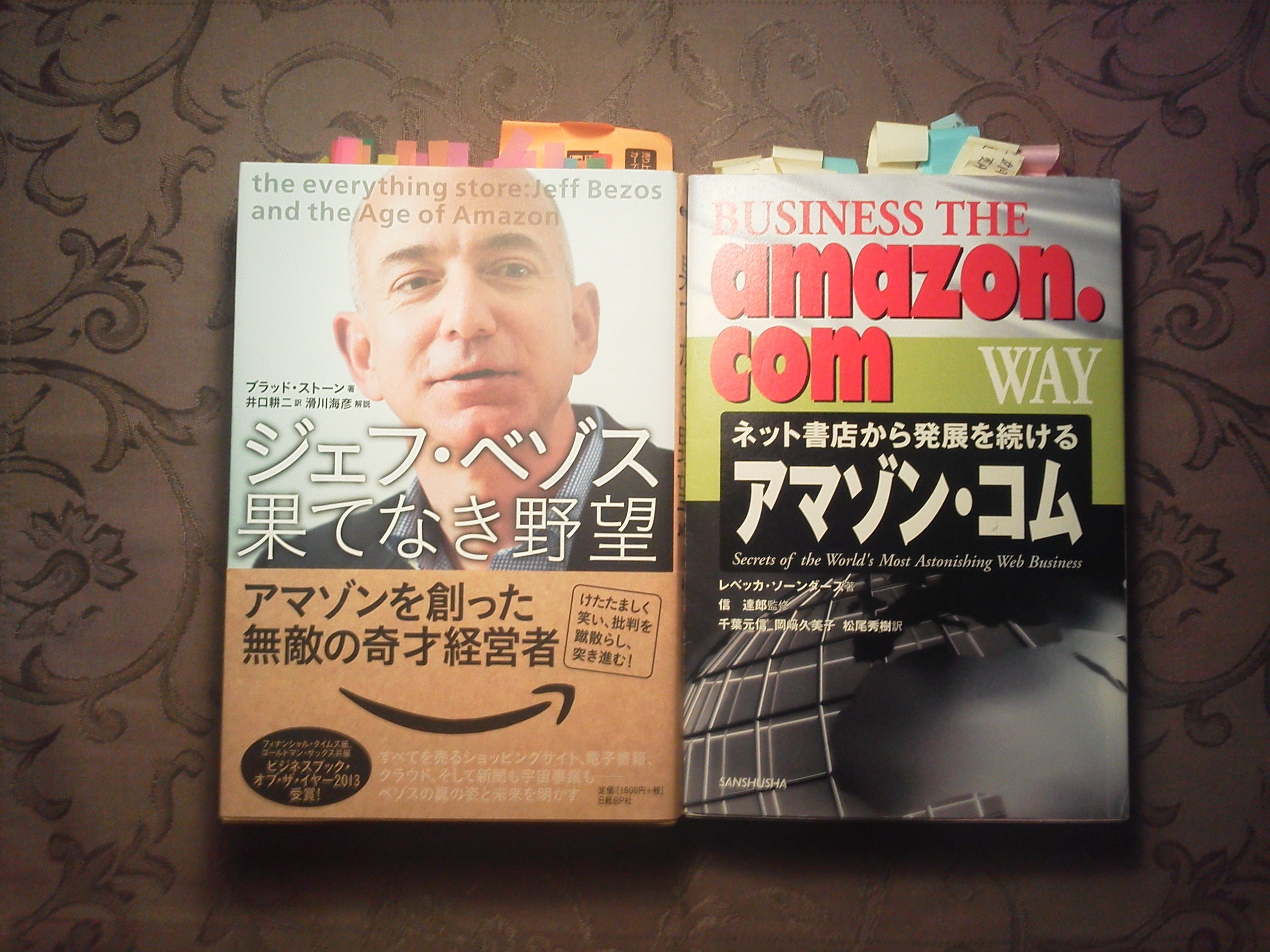ワンクリックで、世界は一つのアマゾン。 | ビタミン・トムの友井総合 ...