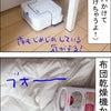 じめじめしている日【雨】の画像