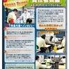 Good Job通信 vol.101 令和2年6月責任者会議がありました!の画像