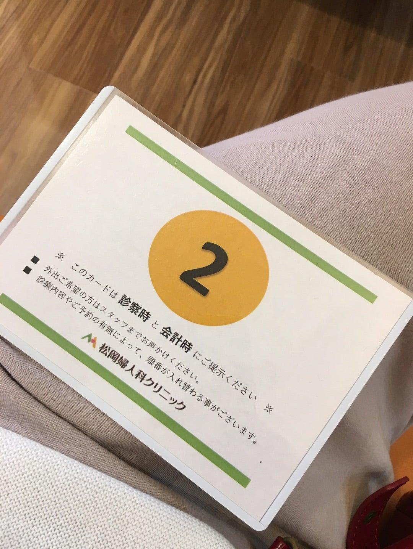 松岡 婦人 科 クリニック
