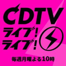 画像 家入レオさん、CDTVライブ!ライブ!に今夜出演♪ の記事より 2つ目