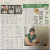 メディア掲載「北國新聞」の画像