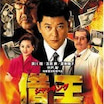 借王 THE MOVIE 2000(2000年)