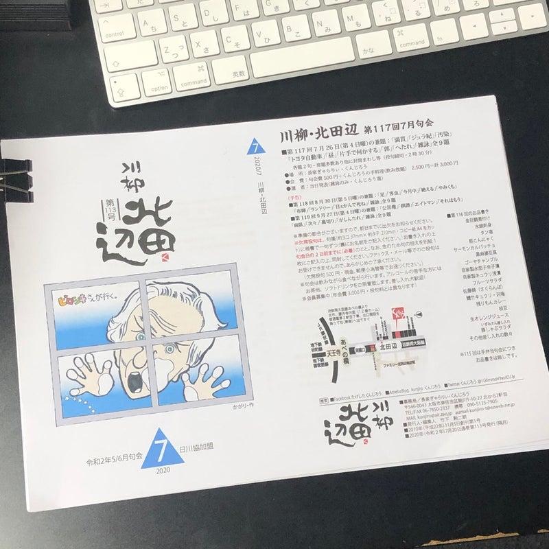 川柳北田辺会誌。   kunjiroのブログ