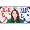 細木かおりチャンネル『運が良い人・悪い人』の画像