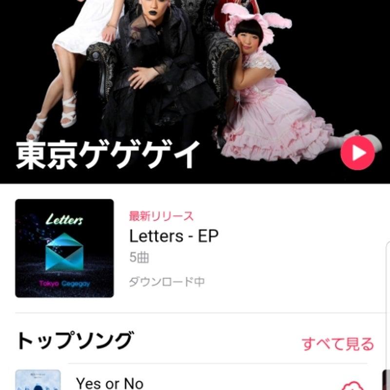 歌詞 東京 ゲゲゲイ heart