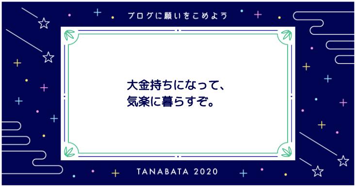 七夕2020_私のお願い事