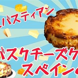 画像 「チーズケーキ多め♪」スイーツ専門家 あまい けいき Instagram の記事より 3つ目