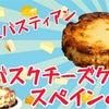 特選☆☆☆ バスクチーズケーキ動画!YouTube あまちゃんTVオススメの画像